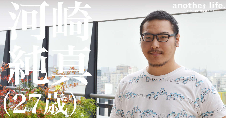 河崎純真さん/GIFTED AGENT株式会社代表取締役社長