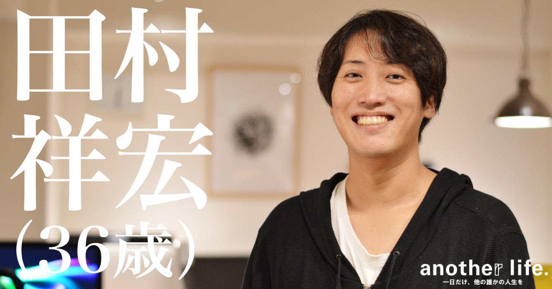 田村 祥宏さん/株式会社イグジットフィルム代表取締役社長
