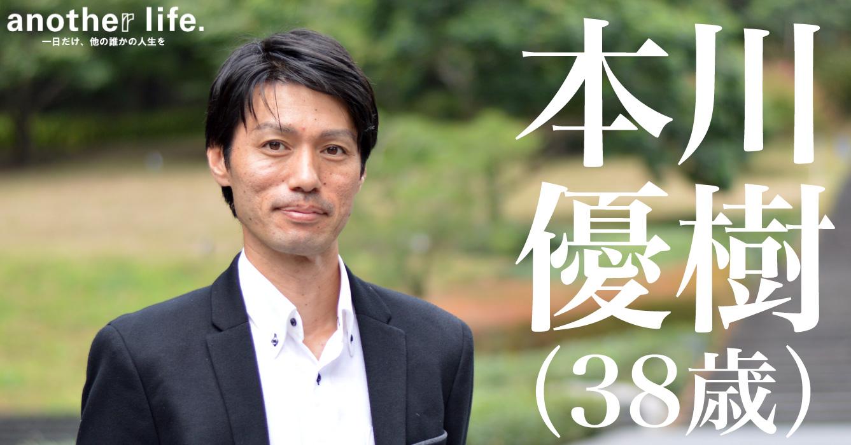 本川優樹さん/組織に合った新規事業の形を模索する