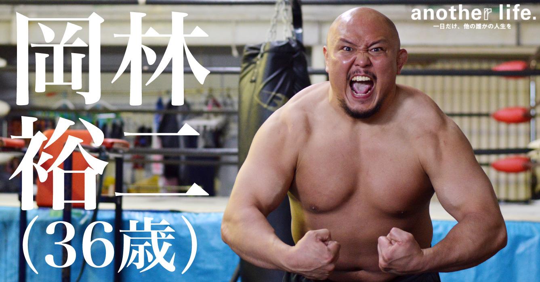 岡林 裕二さん/大日本プロレス所属プロレスラー