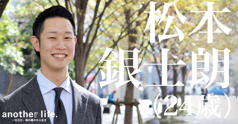 松本銀士朗さん/営業職