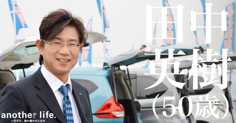 田中 英樹さん/株式会社オアシスジャパン代表取締役