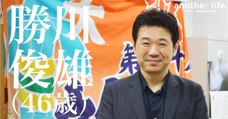 勝川 俊雄さん/東京海洋大学准教授