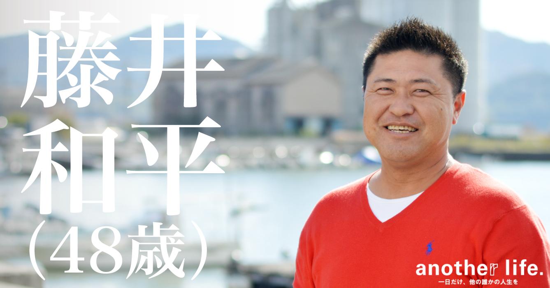 藤井 和平さん/ブランド牡蠣の養殖・販売