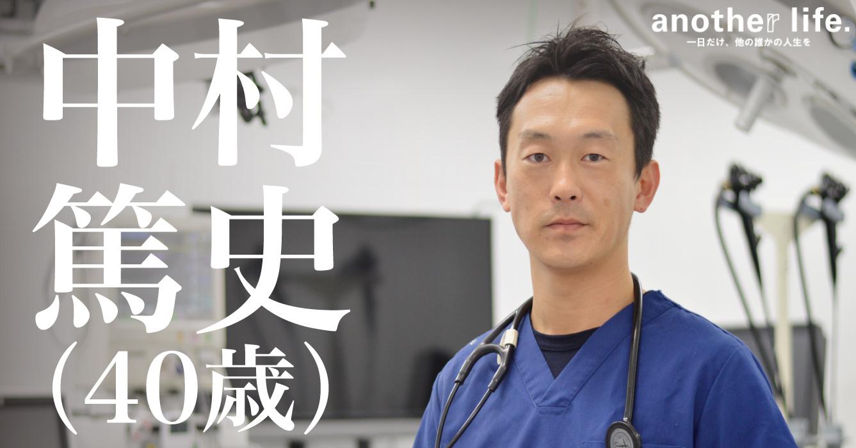 中村 篤史さん/TRVA動物医療センター院長