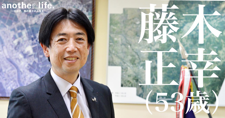藤木 正幸さん/熊本県御船町長