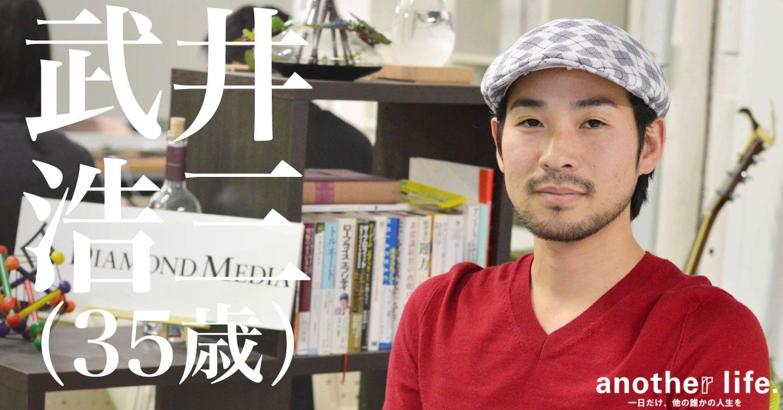 武井浩三さん/ダイヤモンドメディア株式会社代表取締役