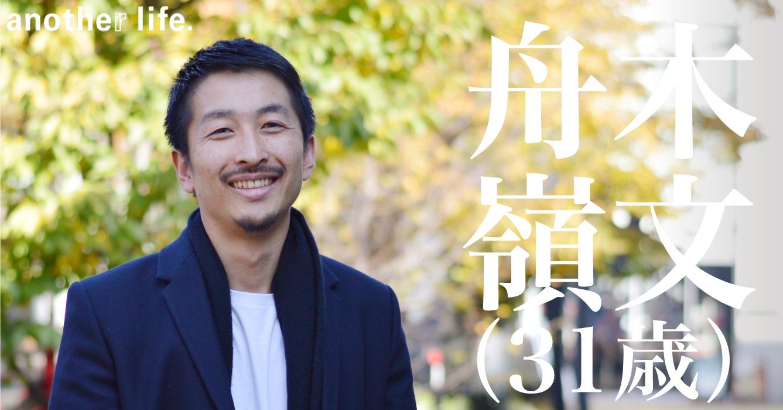 舟木 嶺文さん/建築家