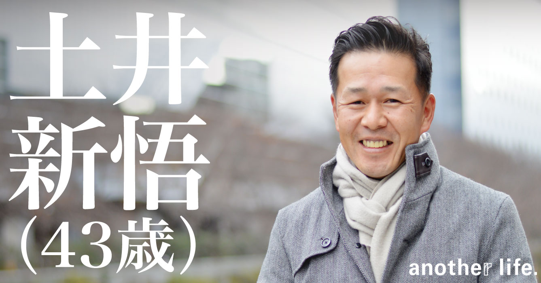 土井新悟さん/ときまたぎホールディングス株式会社代表取締役