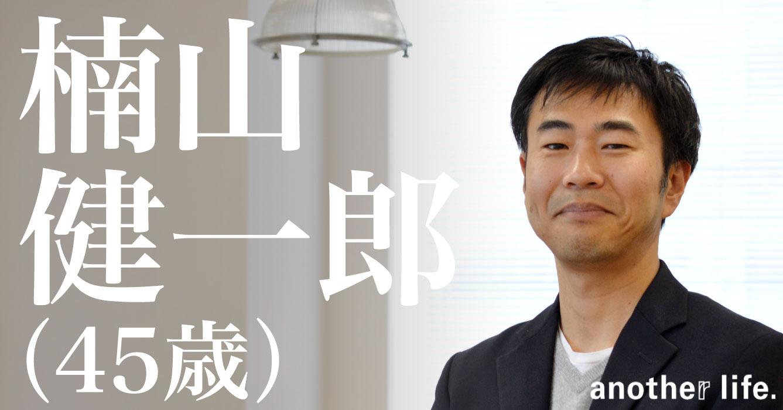 楠山 健一郎さん/株式会社プリンシプル 代表取締役社長