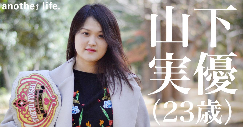 山下 実優さん/女子プロレスラー