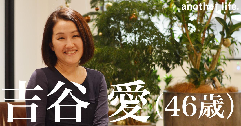 吉谷 愛さん/フロイデ株式会社・株式会社フロイデール 代表取締役社長