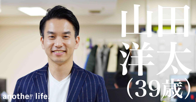 山田 洋太さん/株式会社iCARE 代表取締役CEO