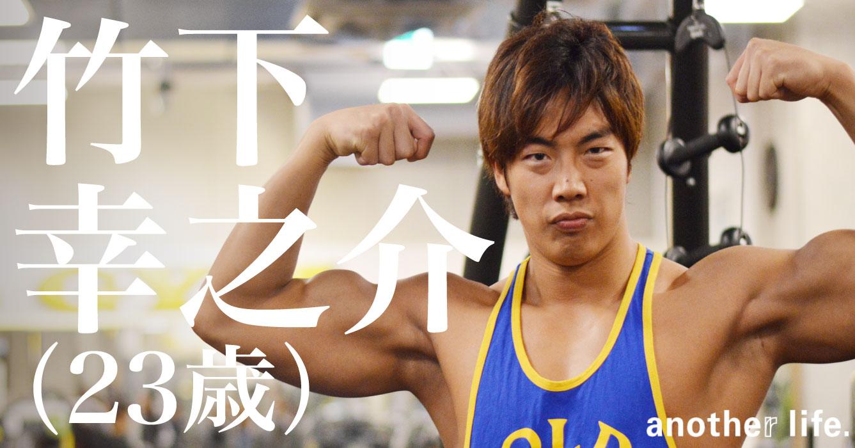 竹下 幸之介さん/DDTプロレスリング所属プロレスラー