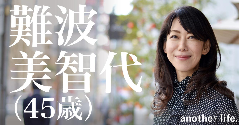 難波 美智代さん/一般社団法人シンクパール 代表理事