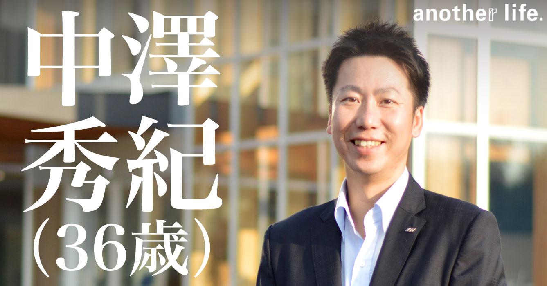 中澤 秀紀さん/ナカザワ建販株式会社、エニワン株式会社代表取締役