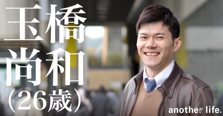 玉橋 尚和さん/京都大学公共政策大学院2年