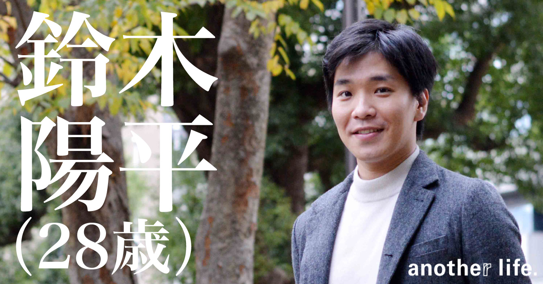 鈴木 陽平さん/株式会社Doorkel代表取締役