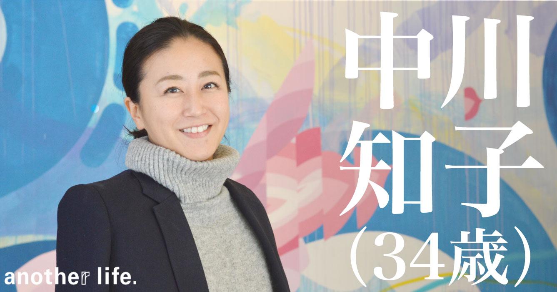中川 知子さん/THE CORE KITCHEN/SPACE コミュニティマネージャー