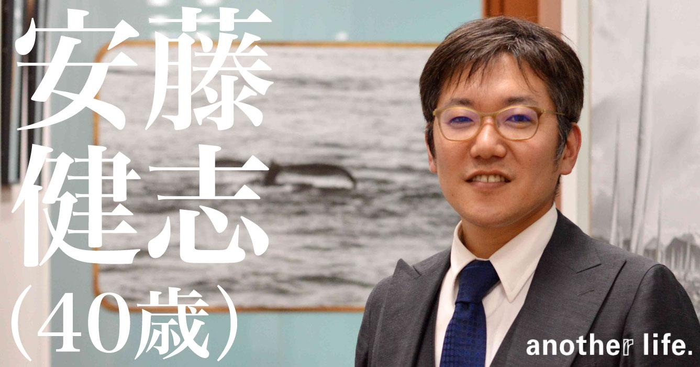 安藤 健志さん/株式会社JARVIS代表取締役