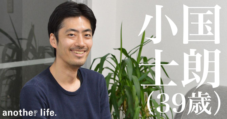 小国 士朗さん/プロデューサー
