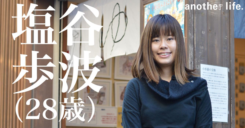 塩谷 歩波さん/番頭・銭湯イラストレーター