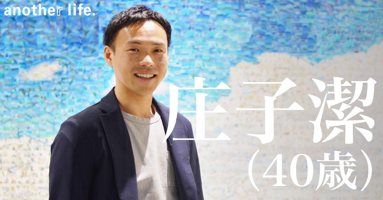 庄子 潔さん/株式会社ダイブ代表取締役社長