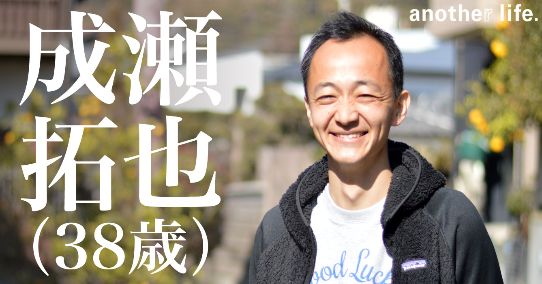 成瀬 拓也さん/株式会社ウィルフォワード代表取締役