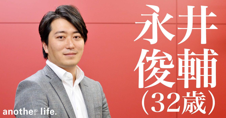 永井 俊輔さん/株式会社クレスト代表取締役社長