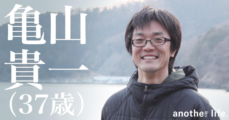 亀山 貴一さん/一般社団法人はまのね代表理事