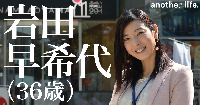 岩田 早希代さん/福井県 総務部広報課