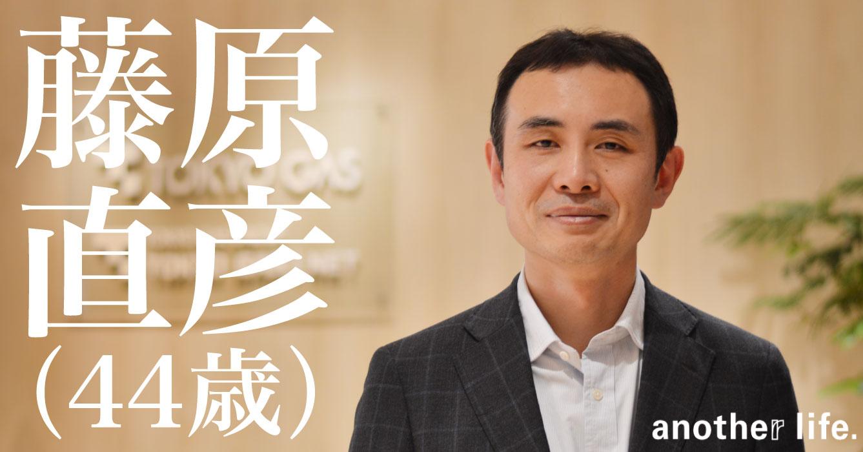 藤原 直彦さん/東京ガス株式会社 デジタルイノベーション戦略部サービスイノベーショング ループ マネージャー