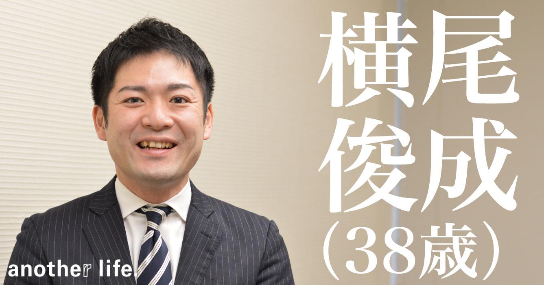横尾 俊成さん/港区議会議員