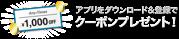 Banner_app_text_sp