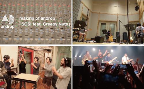 making of androp「SOS! feat. Creepy Nuts」