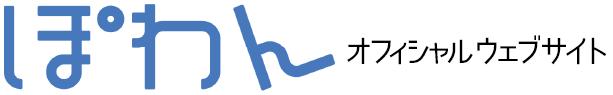 ぽわんオフィシャルウェブサイト