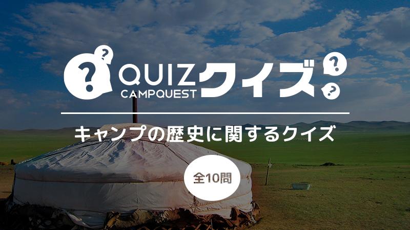おもしろキャンプ雑学!キャンプの歴史に関するクイズ