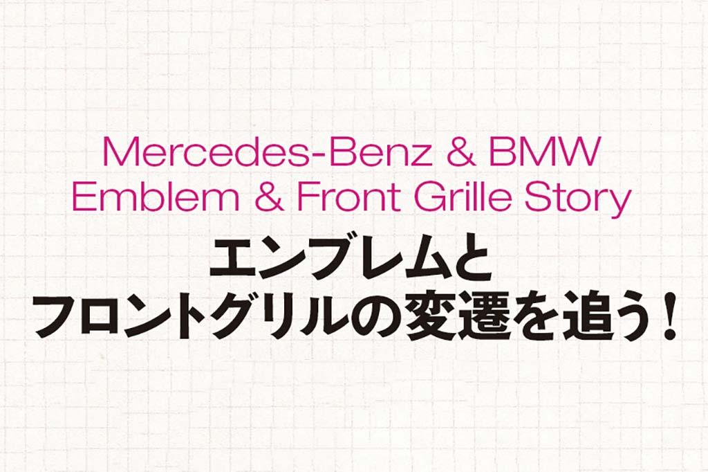 メルセデス・ベンツとBMWのエンブレムとフロントグリルの変遷を追う!