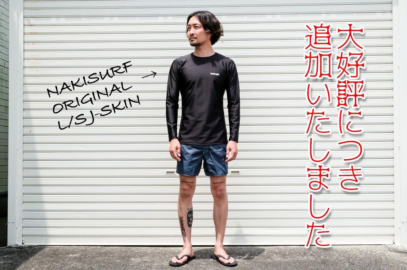 【最新アイテム】超ウルトラ耐水撥水J-SKINジャージを採用! 前回は即完売となったNAKISURFオリジナルL/Sサーフシャツが先行予約受付中!!
