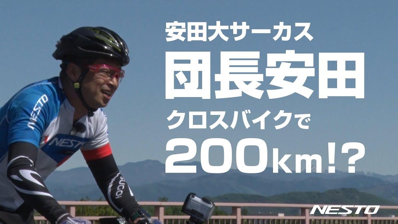 安田大サーカス団長安田が挑戦した「クロスバイクで200kmチャレンジ動画」再生回数30万回突破