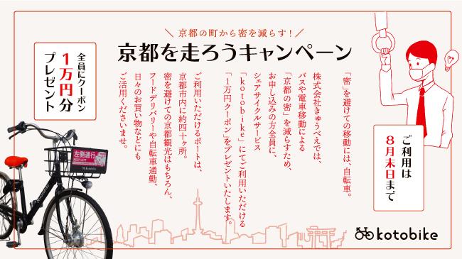 一人1万円のクーポンをプレゼント 京都のシェアサイクル「kotobike」が「京都を走ろうキャンペーン」を実施