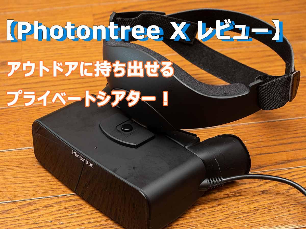 【レビュー】世界最軽量クラスのPhotontree X!アウトドアに持ち出せるヘッドマウントディスプレイ!