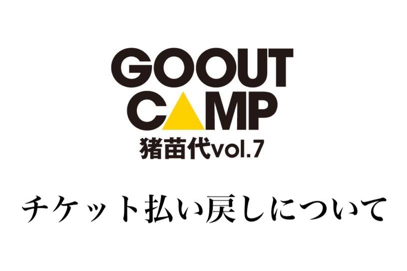 GO OUT CAMP 猪苗代 vol.7 開催中止とチケットの払い戻しについて。