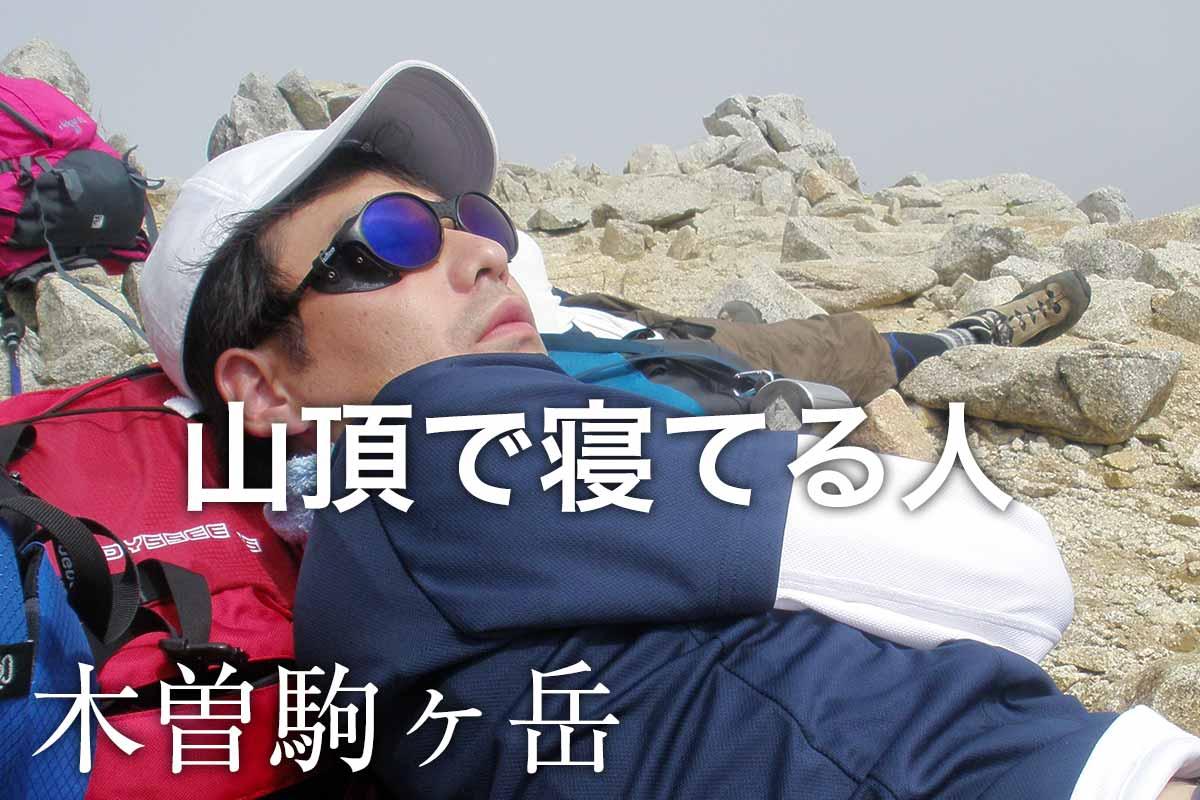 木曽駒ヶ岳と宝剣岳の日帰り