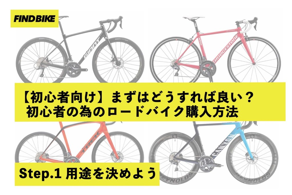 【初心者向け】まずはどうすれば良い?初心者の為のロードバイク購入方法/Step1. 用途を決めよう