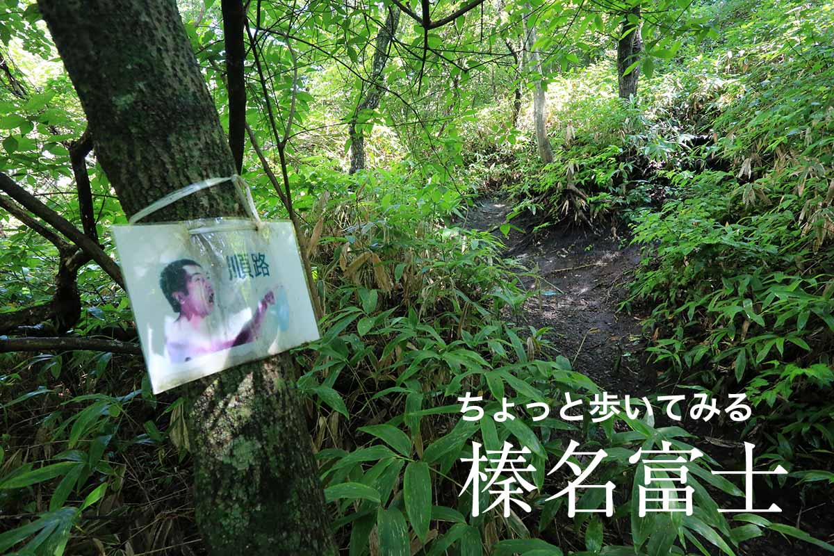榛名富士へ登ってみる