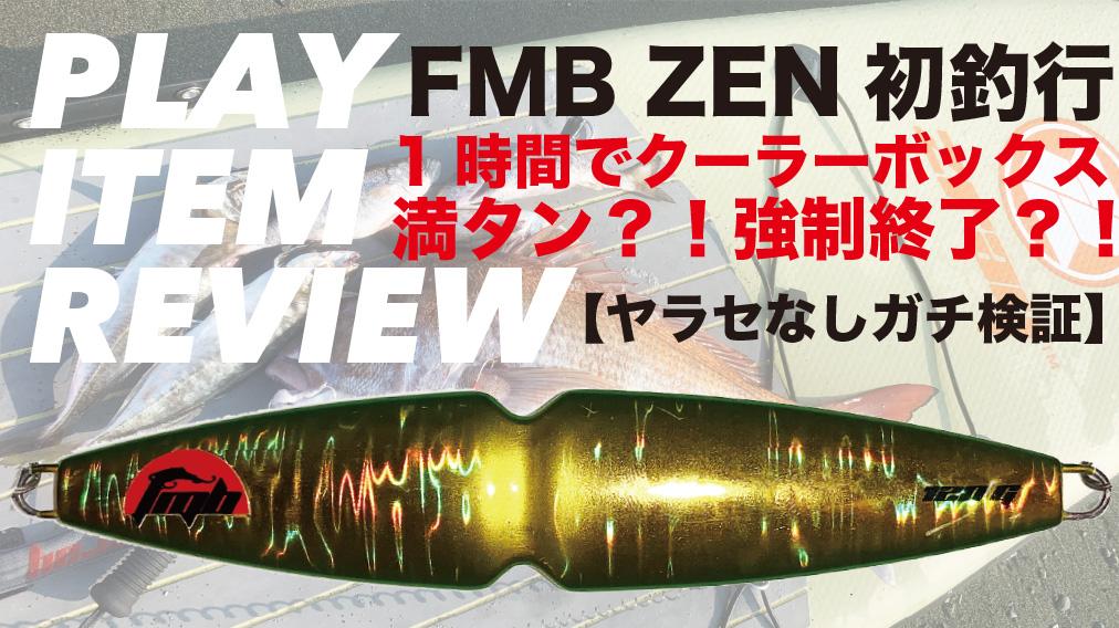 FMB ZEN初釣行!1時間でクーラー溢れて強制終了【ヤラセなしガチ検証】