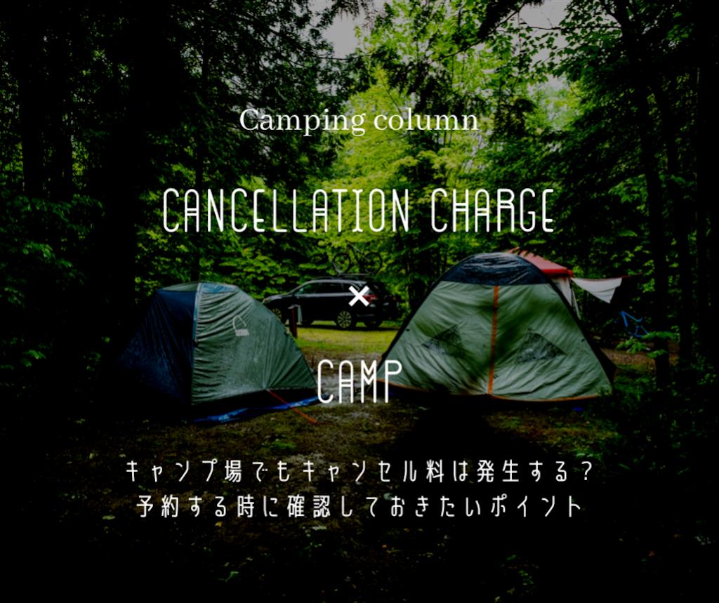 キャンプ場でもキャンセル料は発生する?予約する時に確認しておきたいポイント