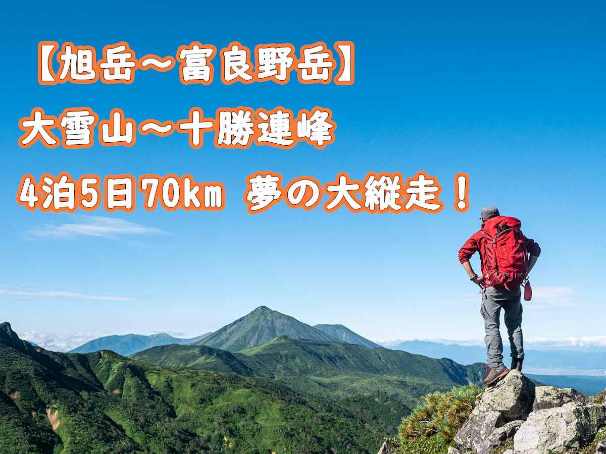 【旭岳~富良野岳】大雪山から十勝連峰4泊5日!約70km夢の大縦走!
