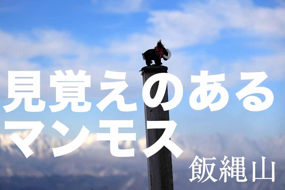 冬の飯縄山は朝早い出発
